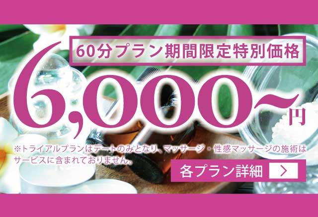 期間限定価格 ¥15,000/70分