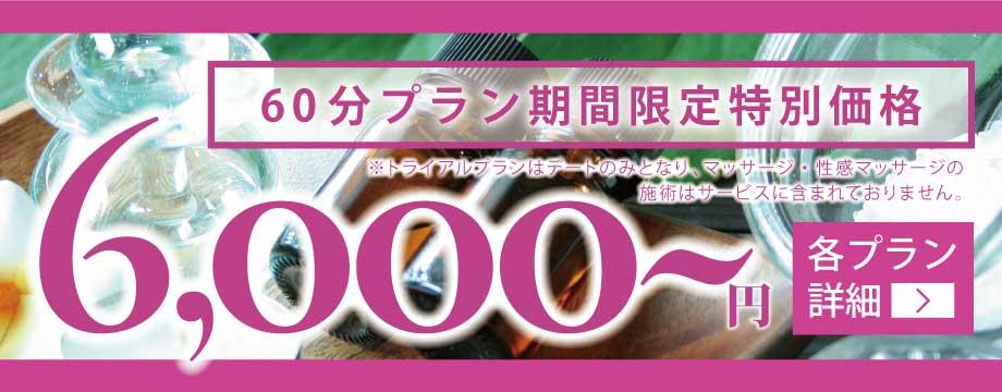 期間限定価格 ¥6,000/60分