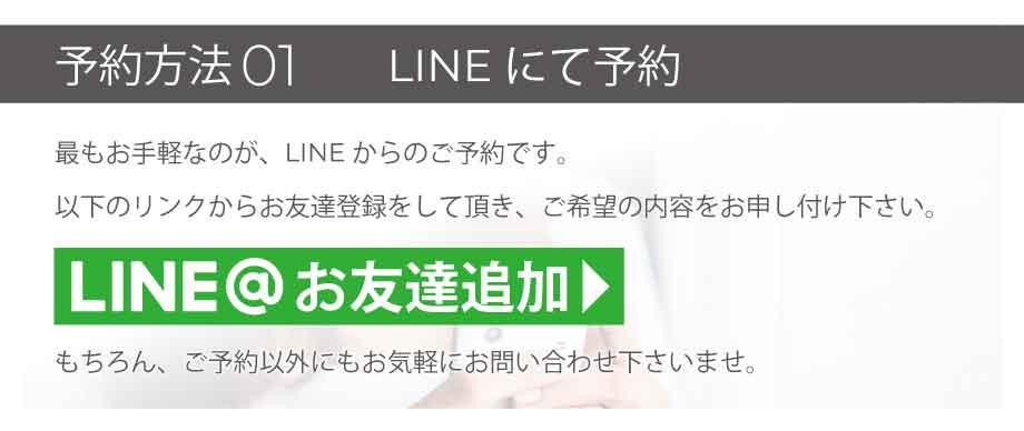 LINE話にて予約