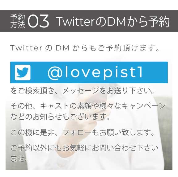 TwitterのDMから予約
